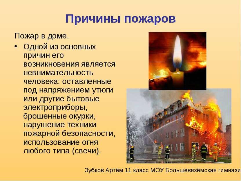 Причины пожаров Пожар в доме. Одной из основных причин его возникновения явля...