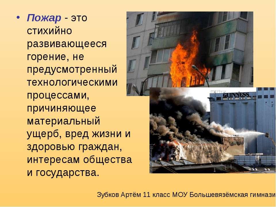Пожар - это стихийно развивающееся горение, не предусмотренный технологически...