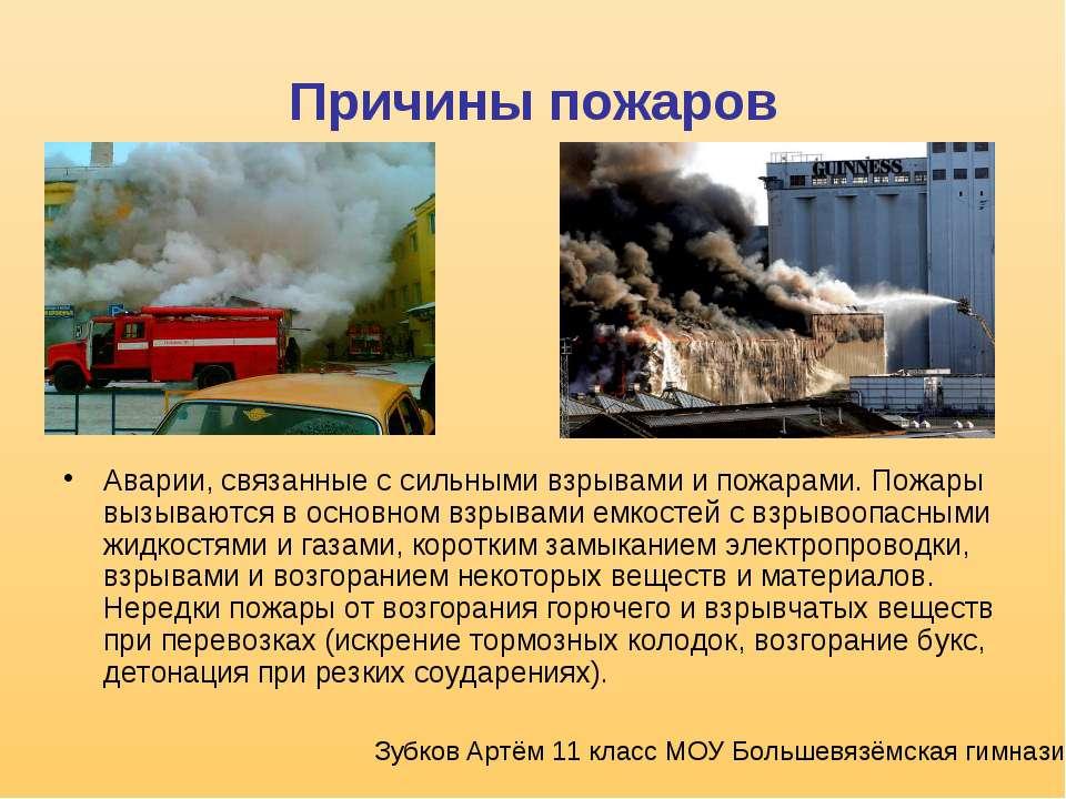 Причины пожаров Аварии, связанные с сильными взрывами и пожарами. Пожары вызы...