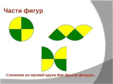 Части фигур Сложите из частей круга две другие фигуры.