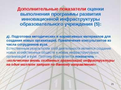 Дополнительные показатели оценки выполнения программы развития инновационной ...