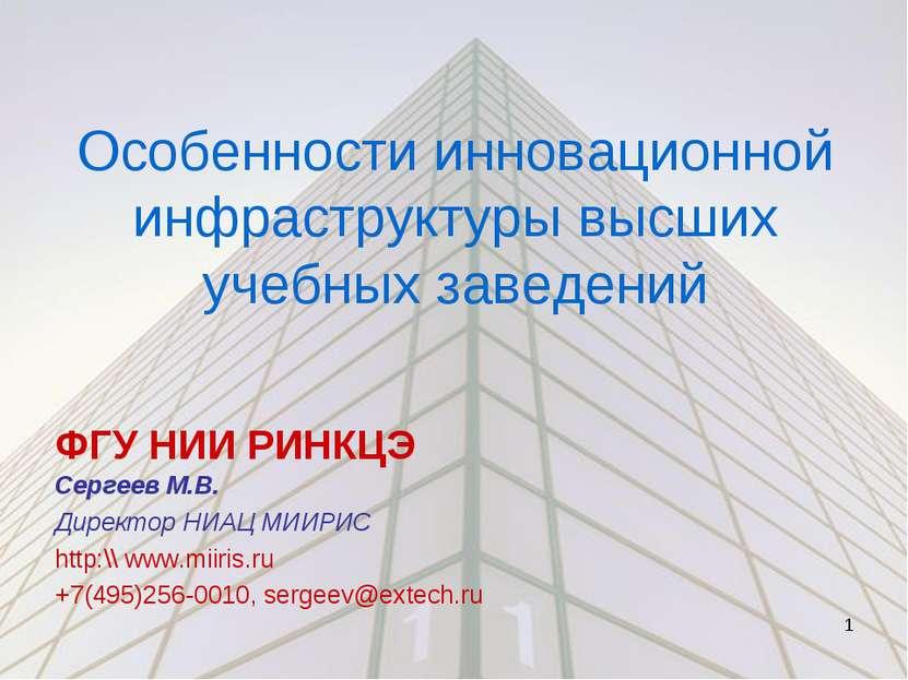 Особенности инновационной инфраструктуры высших учебных заведений ФГУ НИИ РИН...