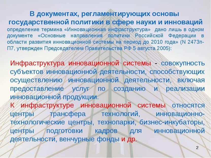 Инфраструктура инновационной системы - совокупность субъектов инновационной д...