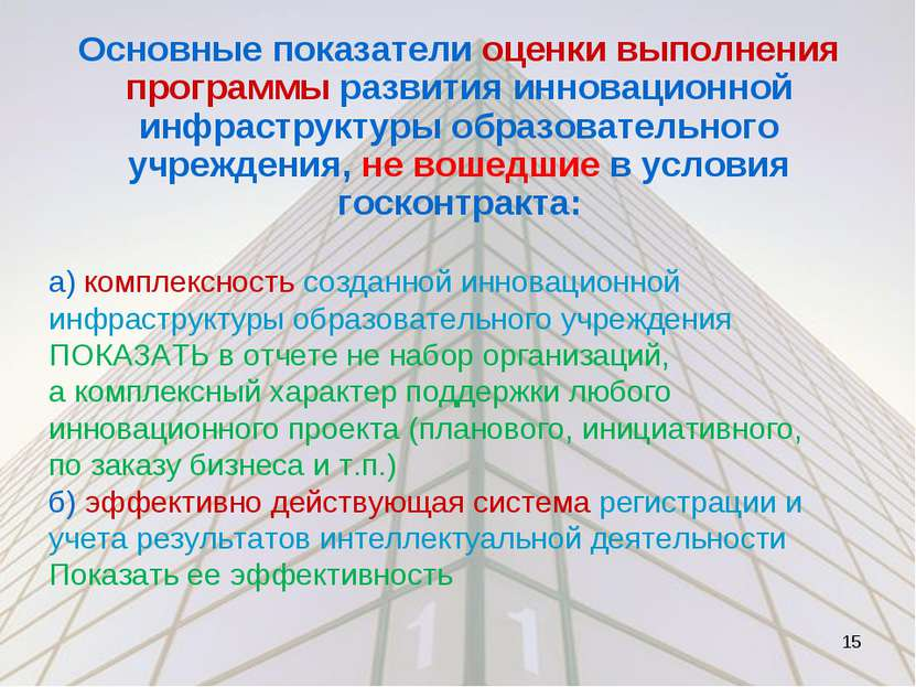 Основные показатели оценки выполнения программы развития инновационной инфрас...