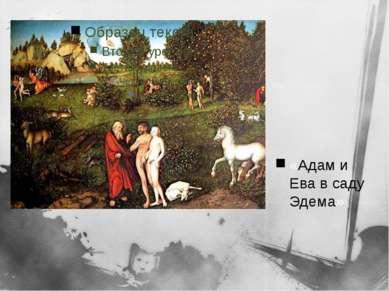 «Адам и Ева в саду Эдема»