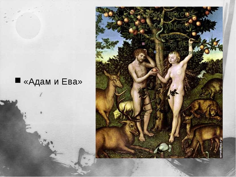 «Адам и Ева»