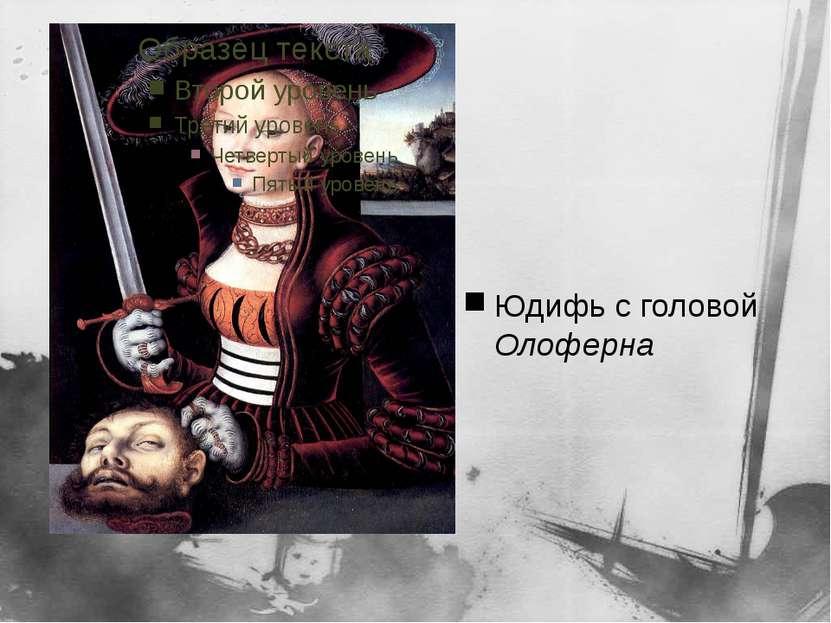 Юдифь с головой Олоферна