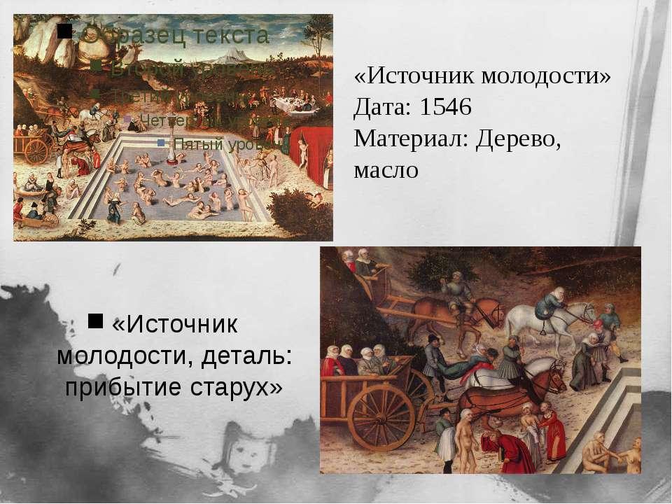 «Источник молодости, деталь: прибытие старух» «Источник молодости» Дата: 1546...