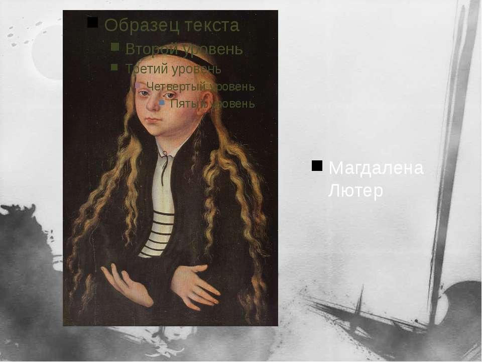 Магдалена Лютер
