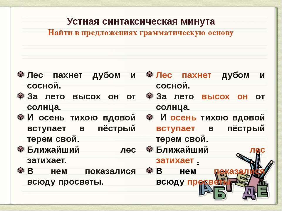 Устная синтаксическая минута Найти в предложениях грамматическую основу Лес п...