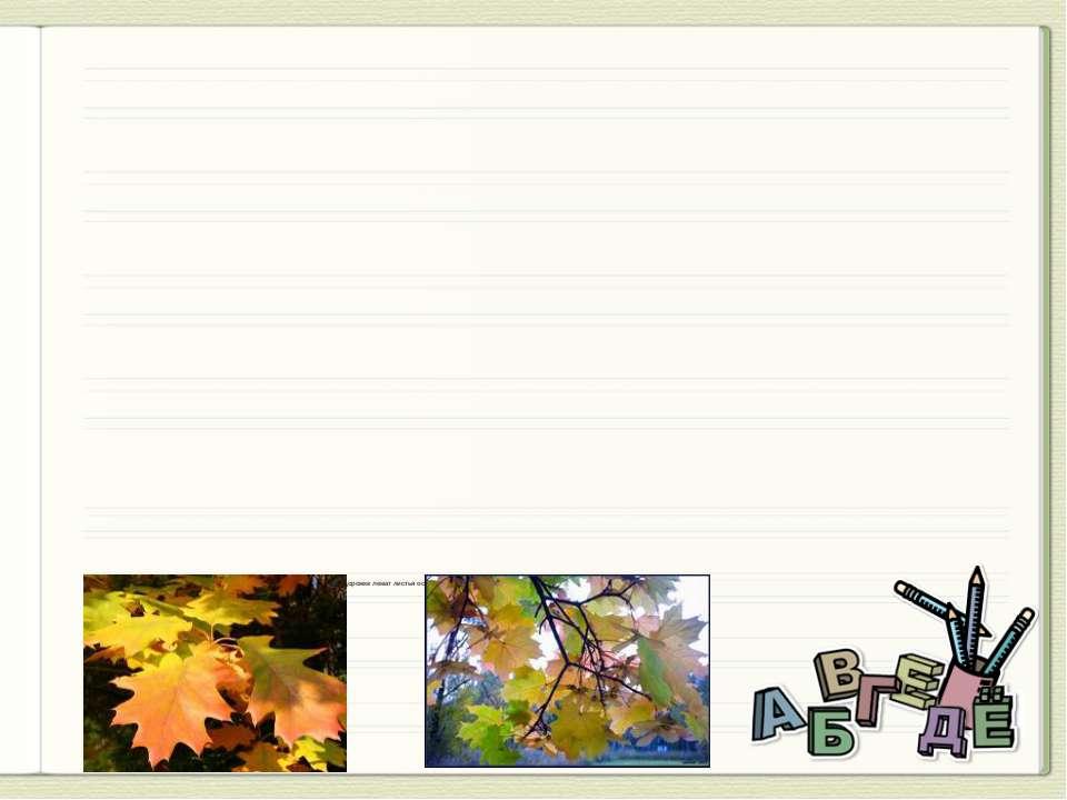 Наступила осень. Вчера подул ветер. Кружатся в воздухе и летят листья. На дор...