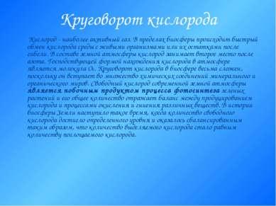 Круговорот кислорода Кислород - наиболее активный газ. В пределах биосферы пр...