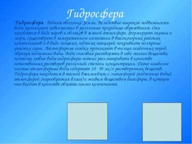 Гидросфера Гидросфера - водная оболочка Земли. Вследствие широкой подвижности...