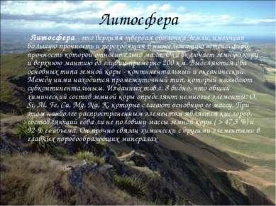 Литосфера Литосфера - это верхняя твердая оболочка Земли, имеющая большую про...