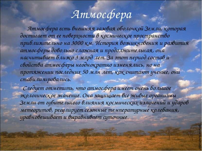 Атмосфера Атмосфера есть внешняя газовая оболочкой Земли, которая достигает о...