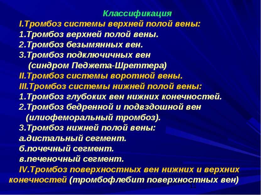 Классификация I.Тромбоз системы верхней полой вены: 1.Тромбоз верхней полой в...