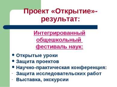 Проект «Открытие»-результат: Интегрированный общешкольный фестиваль наук: Отк...
