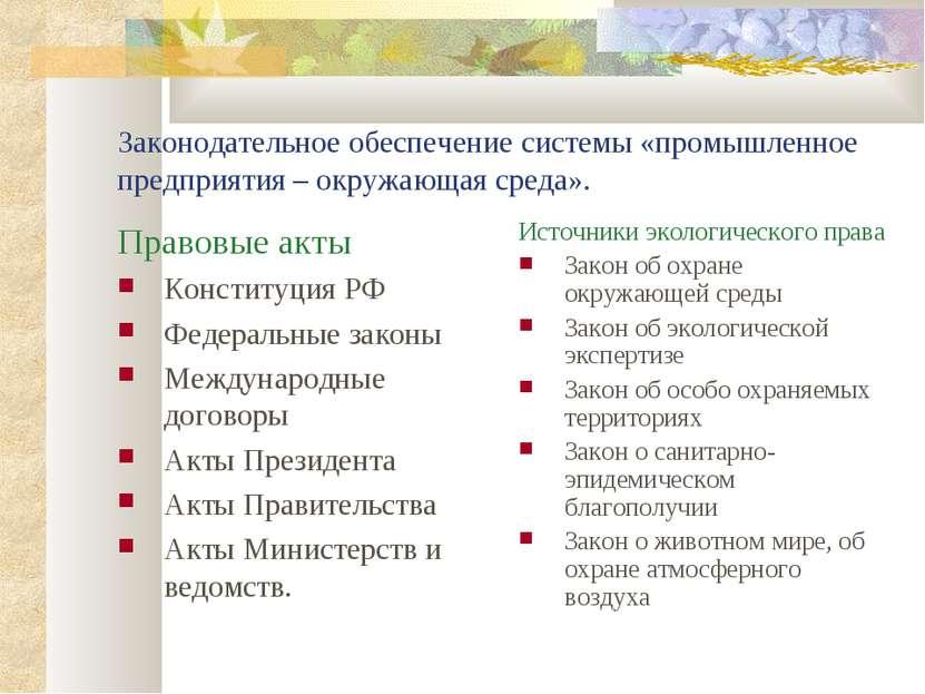 Законодательное обеспечение системы «промышленное предприятия – окружающая ср...