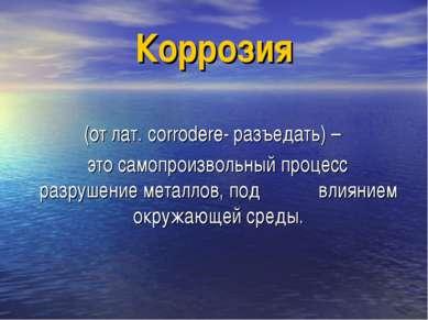 Коррозия (от лат. corrodere- разъедать) – это самопроизвольный процесс разруш...