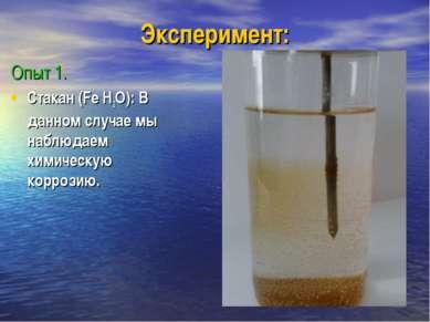 Эксперимент: Опыт 1. Стакан (Fe H2O): В данном случае мы наблюдаем химическую...