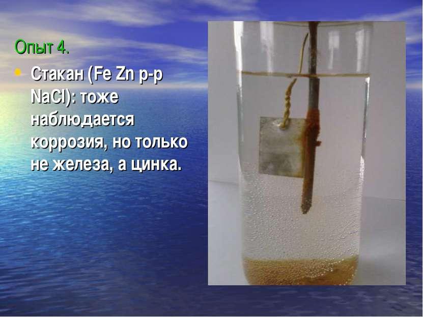 Опыт 4. Стакан (Fe Zn p-p NaCl): тоже наблюдается коррозия, но только не желе...