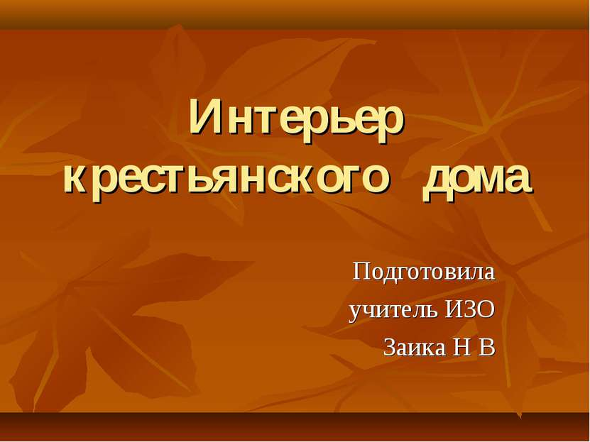 Интерьер крестьянского дома Подготовила учитель ИЗО Заика Н В