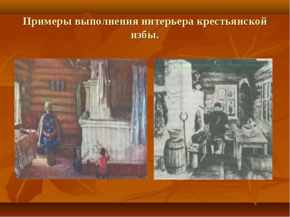 Примеры выполнения интерьера крестьянской избы.