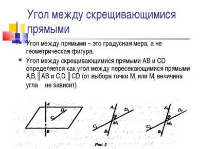 Угол между скрещивающимися прямыми Угол между прямыми – это градусная мера, а...