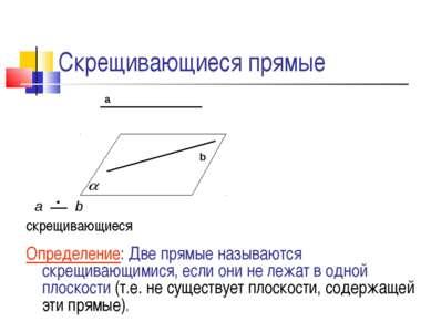 Скрещивающиеся прямые скрещивающиеся Определение: Две прямые называются скрещ...