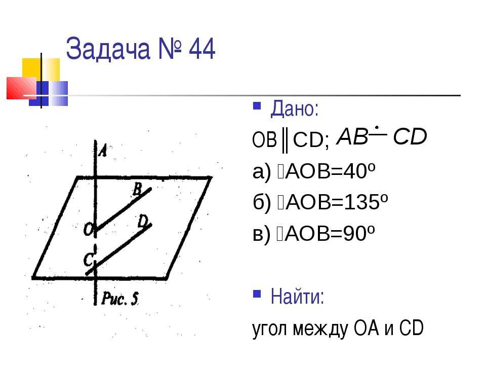 Задача № 44 Дано: ОВ║CD; а) ﮮАОВ=40º б) ﮮАОВ=135º в) ﮮАОВ=90º Найти: угол меж...
