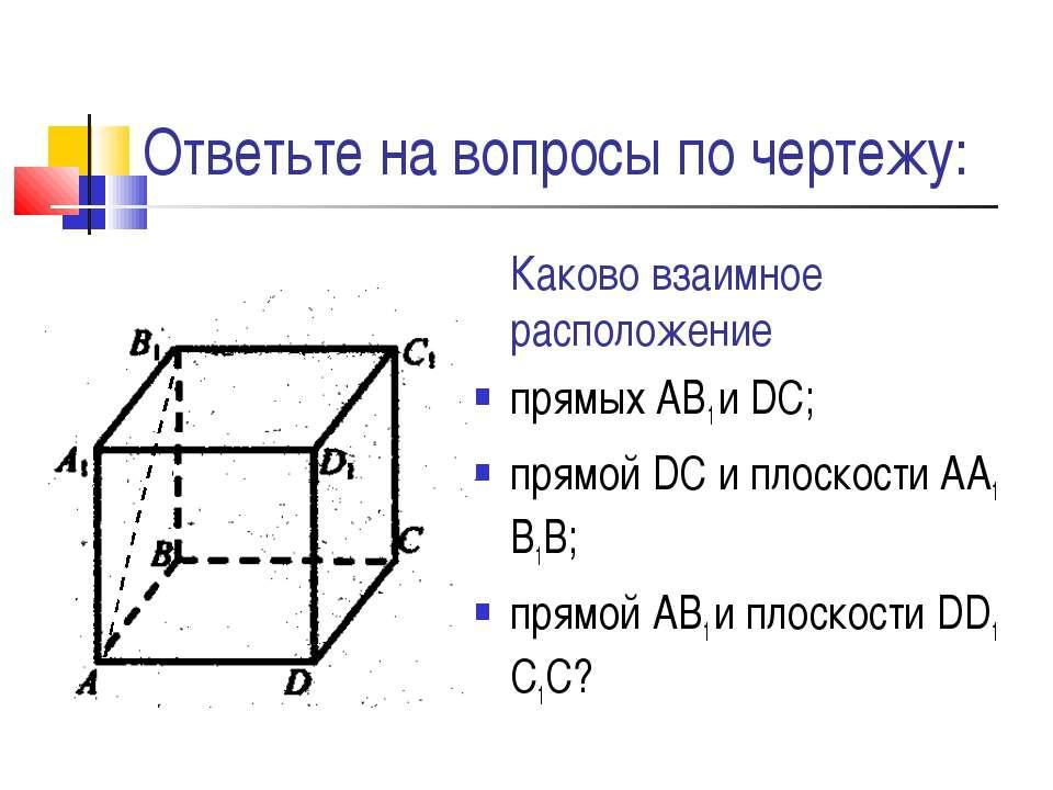 Ответьте на вопросы по чертежу: Каково взаимное расположение прямых AB1 и DС;...