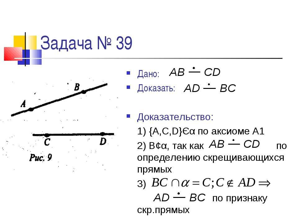 Задача № 39 Дано: Доказать: Доказательство: 1) {A,C,D}Єα по аксиоме А1 2) В¢α...
