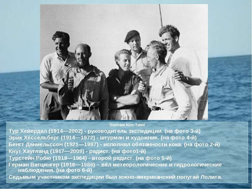Экипаж Кон-Тики Тур Хейердал (1914—2002) - руководитель экспедиции. (на фото ...