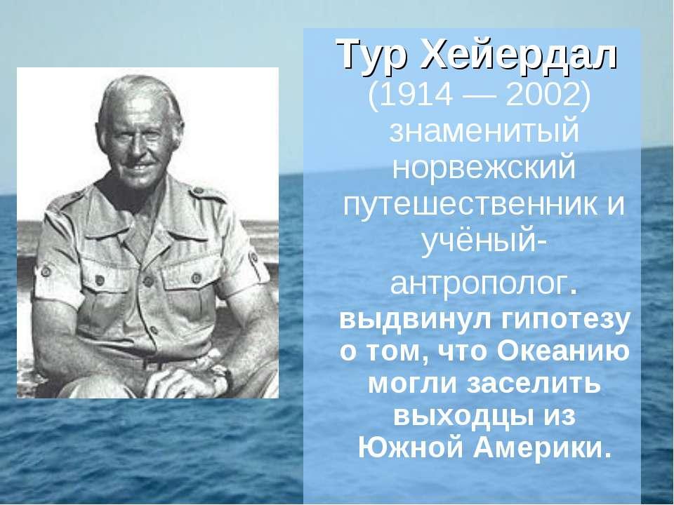 Тур Хейердал (1914 — 2002) знаменитый норвежский путешественник и учёный-антр...