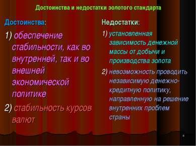 Достоинства и недостатки золотого стандарта Достоинства: 1) обеспечение стаби...
