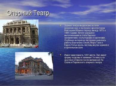 Оперный Театр Здание театра выдержано в стиле неоренессанс и построено архите...