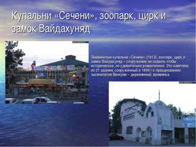 Купальни «Сечени», зоопарк, цирк и замок Вайдахуняд Знаменитые купальни «Сече...