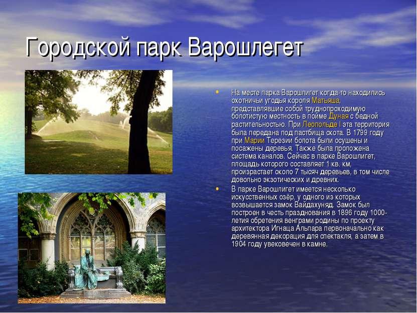 Городской парк Варошлегет На месте парка Варошлигет когда-то находились охотн...