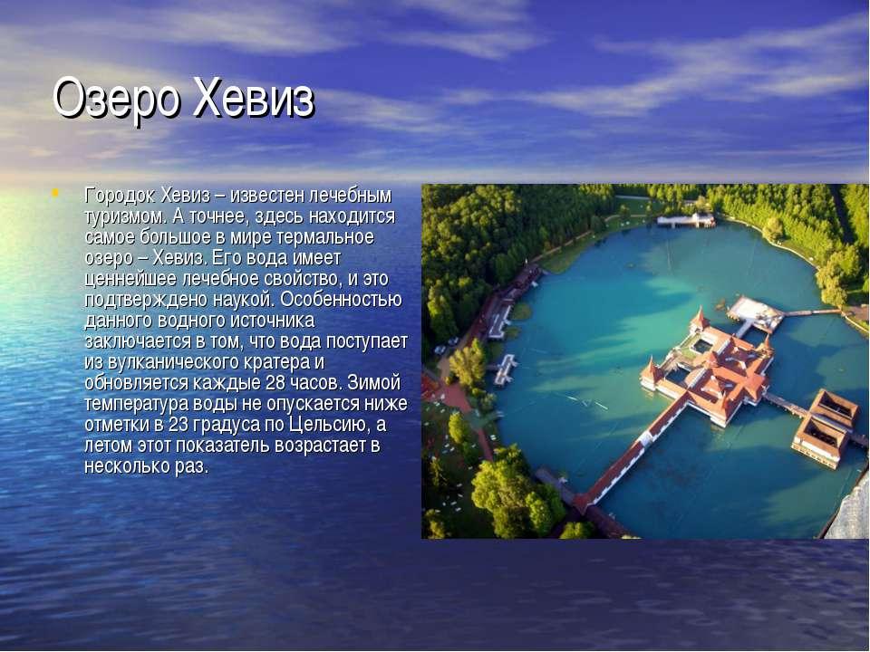 Озеро Хевиз Городок Хевиз – известен лечебным туризмом. А точнее, здесь наход...