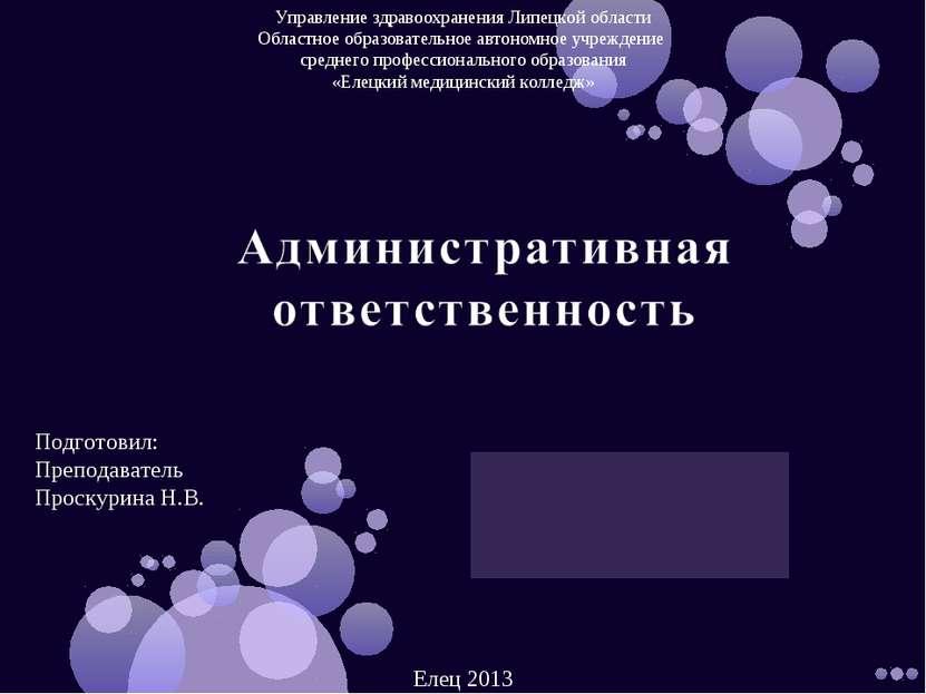 Управление здравоохранения Липецкой области Областное образовательное автоном...