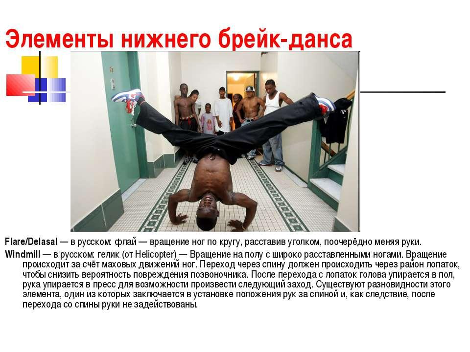 Элементы нижнего брейк-данса Flare/Delasal— в русском: флай— вращение ног п...