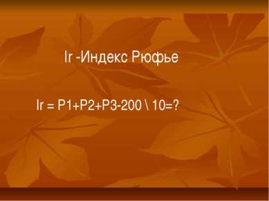 Ir = Р1+Р2+Р3-200 \ 10=? Ir -Индекс Рюфье