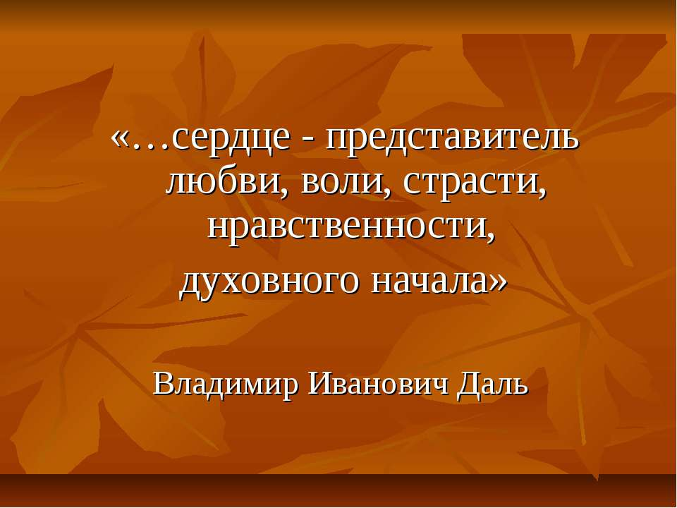 «…сердце - представитель любви, воли, страсти, нравственности, духовного нача...