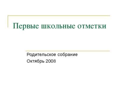 Первые школьные отметки Родительское собрание Октябрь 2008