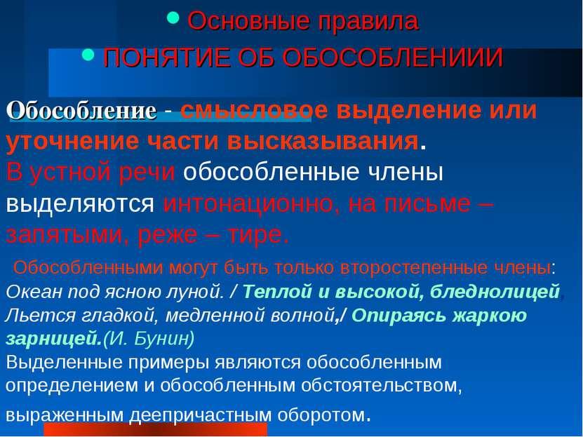 Основные правила ПОНЯТИЕ ОБ ОБОСОБЛЕНИИИ Обособление - смысловое выделение ил...