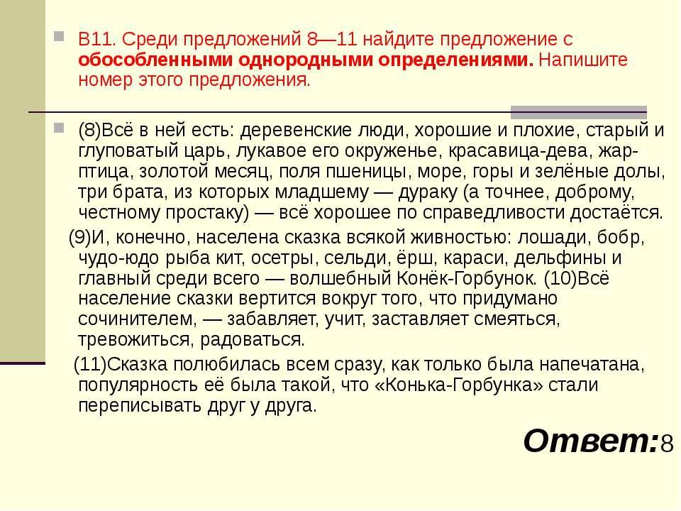 В11. Среди предложений 8—11 найдите предложение с обособленными однородными о...