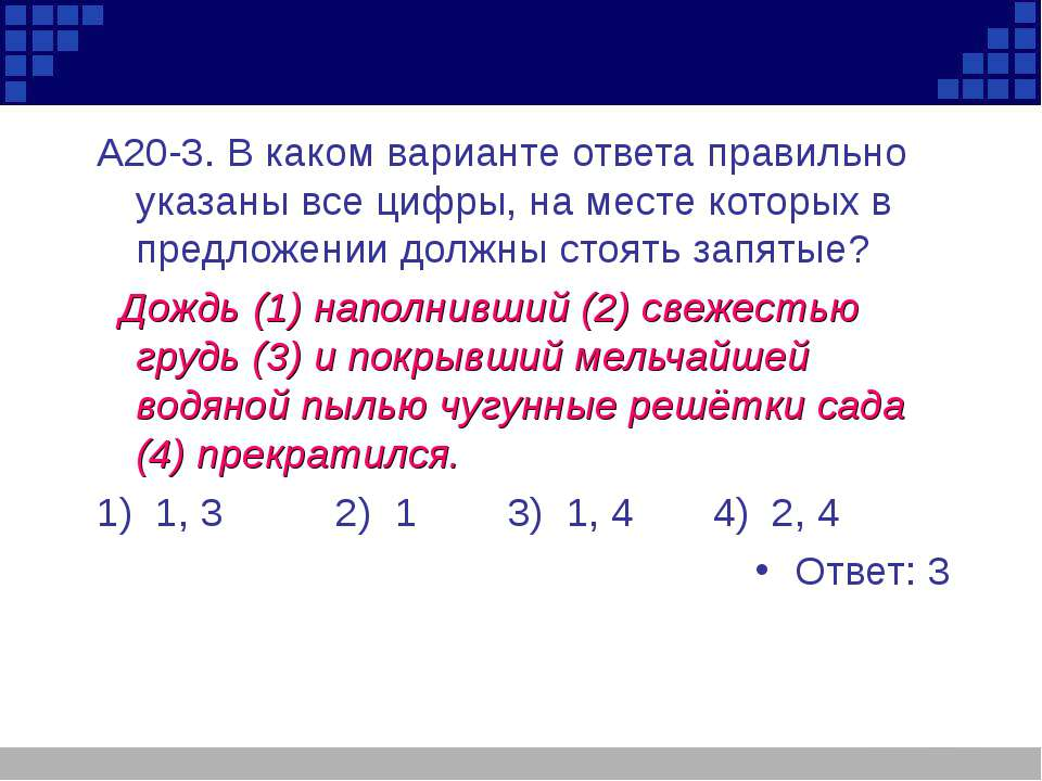 А20-3. В каком варианте ответа правильно указаны все цифры, на месте которых ...