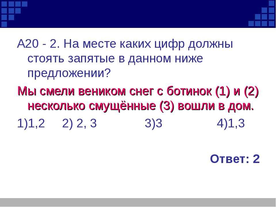 А20 - 2. На месте каких цифр должны стоять запятые в данном ниже предложении?...