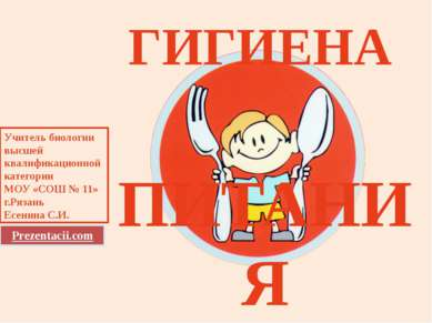 ГИГИЕНА ПИТАНИЯ Учитель биологии высшей квалификационной категории МОУ «СОШ №...