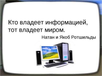 Кто владеет информацией, тот владеет миром. Натан и Якоб Ротшильды